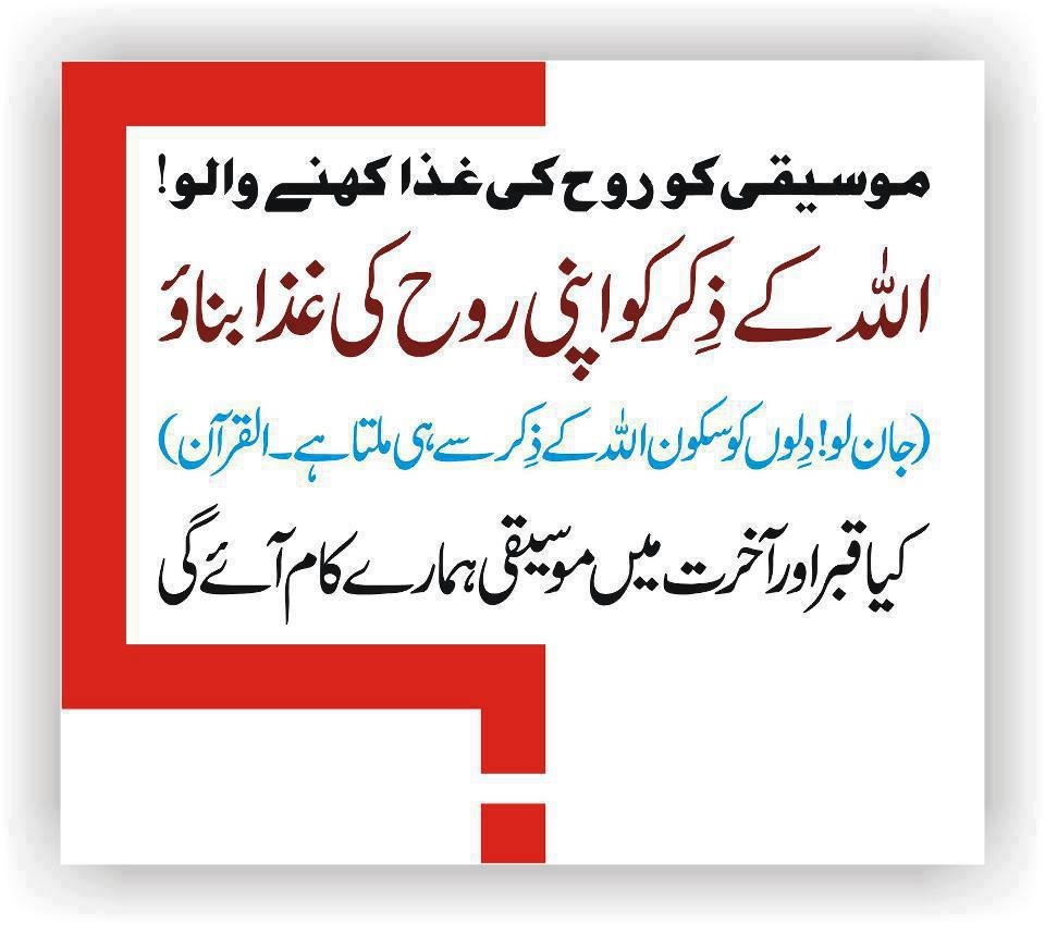 Fahashi In Islam